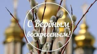 Вербное воскресенье! Поздравляю с Вербным воскресеньем! Пожелания Верба Праздник