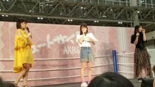 AKB48「シュートサイン」握手会 「HKT48 松岡はな、朝長美桜、松岡菜摘」 気まぐれオンステージ 2017/6/24 幕張メッセ