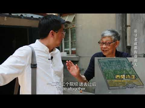 The History of Chengdu's Streets