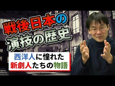 日本の現代演技術①:メソッド演技と新劇のスタニスラフスキー・システム