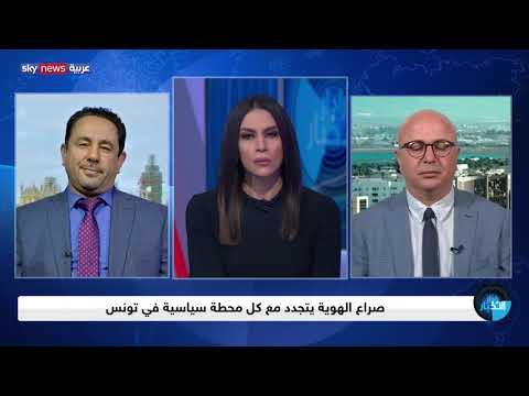 صراع بين التيار الحداثي والإخوان بشأن هوية تونس  - 20:00-2020 / 1 / 22