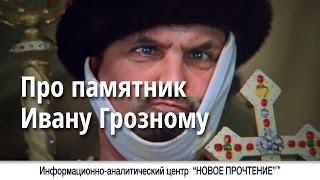 Про памятник Ивану Грозному #54