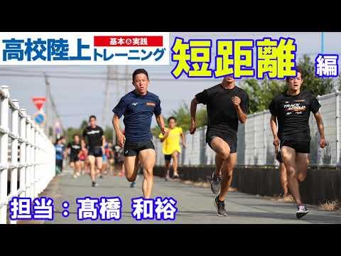 【高校陸上 基本&実践 トレーニング】短距離編 1 (浜松湖東高)