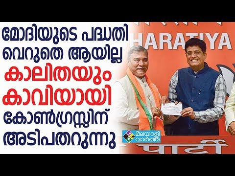 BJP ഭുവനേശ്വർ കാലിത ബിജെപിയിൽ ചേർന്നു