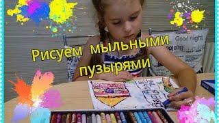 Уроки рисования.Учим ребенка рисовать...Рисуем мыльными пузырями(В этом видео я рассажу, как можно зделать занятие рисованием увлекательным. Рисовать мыльными пузырями..., 2016-10-05T09:09:06.000Z)