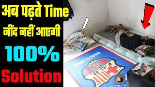 How to Avoid Sleep While Study in Hindi || Best Study Tips In Hindi || Avoid Sleep While Study Tips
