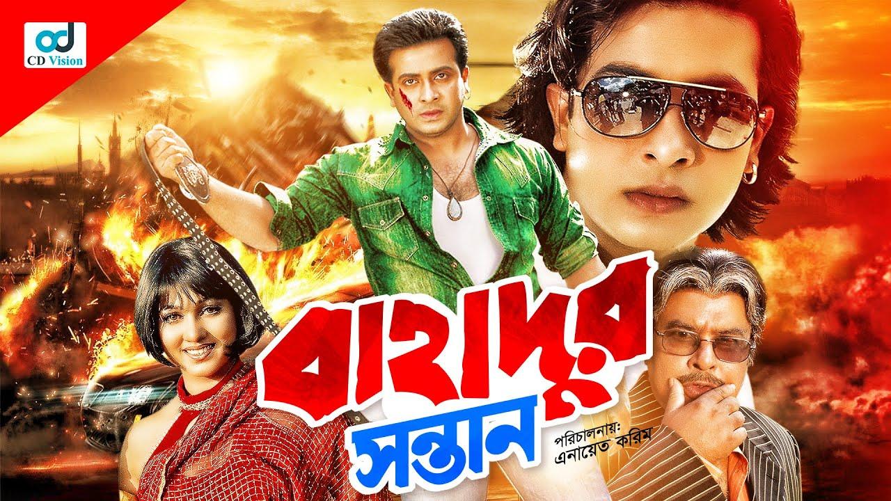 Bahadur Sontan - বাহাদুর সন্তান | Shakib Khan | Eka | New Bangla Full Movie 2021 | CD Vision