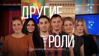 «ДРУГИЕ РОЛИ»: смотрите второй сезон шоу-проекта!