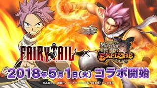 『FAIRY TAIL(フェアリーテイル)』×『MHXR』コラボレーションPV