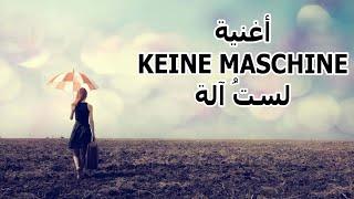 لستُ آلة ~أغنية ألمانية رائعة مترجمة للعربية