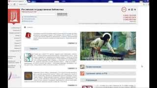 Поиск книг в Электронной библиотеке РГБ