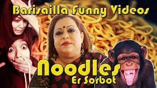 Keka Fardousi Er Noodles Er Sorbot I Special Recipe Of Keka Ferdousi I Bangla Funny Video