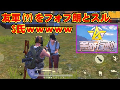 [荒野行動] 大躍進(D*E-YACK-SING) [KNIVES OUT for Android]