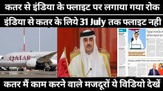 🔴Qatar To India Flight Closed Till 31 July || Qatar Breaking News || Qatar News Hindi