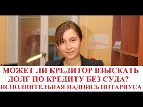 ИСПОЛНИТЕЛЬНАЯ НАДПИСЬ НОТАРИУСА - адвокат Москаленко А.В.