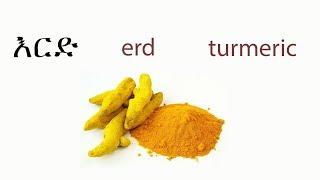 Ethiopian Spices -.የኢትዮጵያ ቅመሞች እና እንግሊዘኛ ፍቺያቸው | Food