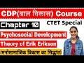 Erikson's Psycho-social Development Theory for CTET, KVS, DSSSB, UP-TET   CDP Chapter-10   बाल विकास