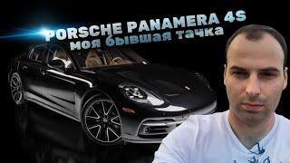 Porsche Panamera.  Машина для Доктора.  Тест драйв Porsche Panamera от Сергея Рожнова