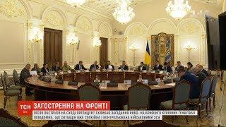 Парламент та РНБО обговорили ситуацію на Донбасі: до чого дійшли