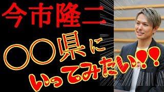 代目 J Soul Brothers from EXILE TRIBEのメインボーカル、今市隆二が最...