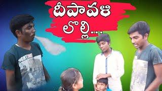 Diwali lolli funny telugu video