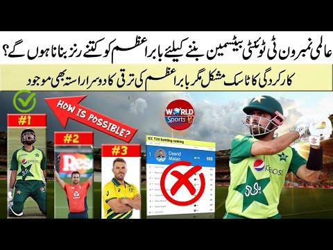 How many runs Babar Azam needs to become No.1 T20 batsman? | Pakistan vs England 2021 | ICC Ranking