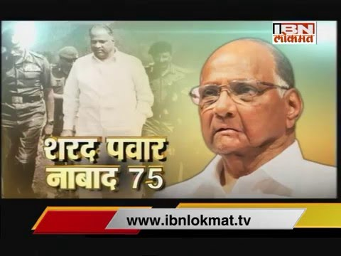 Sharad Pawar @ 75 Special Interview by Mandar Phanse & mahesh Mhatre