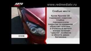 Подержанные Aвто | Hyundai i30  2008