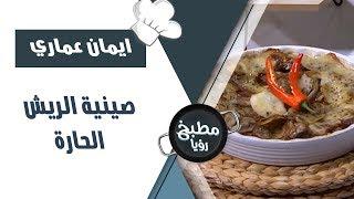 صينية الريش الحارة - ايمان عماري