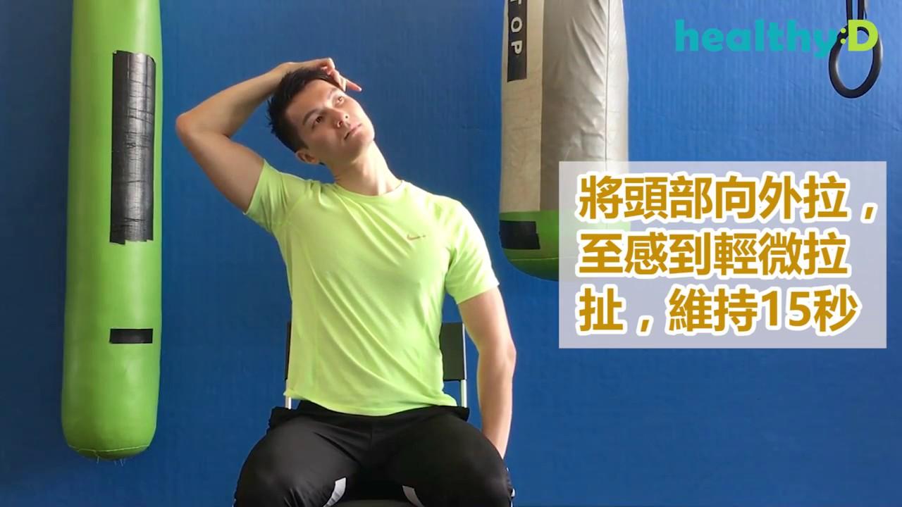 KO肩頸痛1:放鬆頸側肌群 - YouTube
