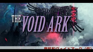 the void ark what is it from live letter xxiv