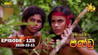 Maha Viru Pandu | Episode 125 | 2020-12-11 Thumbnail