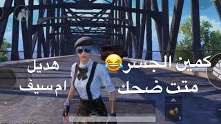 كمين الجسر 😅 هديل ام سيف