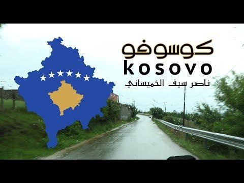 كوسوفو : ريحانة البلقان...