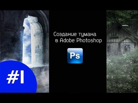 Туман и дым в Adobe Photoshop.Два лёгких способа создания.#1