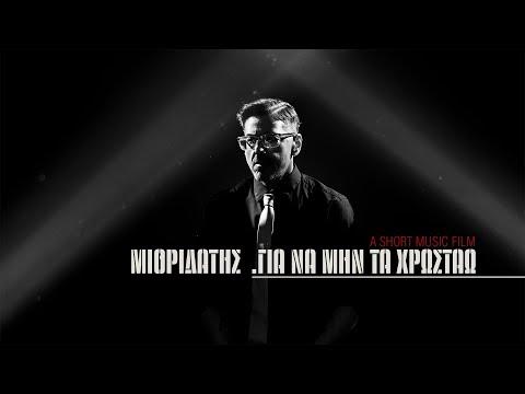 ΜΙΘΡΙΔΑΤΗΣ - ΓΙΑ ΝΑ ΜΗΝ ΤΑ ΧΡΩΣΤΑΩ [A Short Music Film]