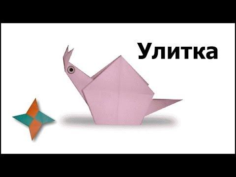 Оригами улитка: видео