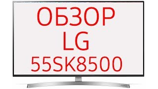 Обзор телевизора LG 55SK8500 (55SK8500PLA) Ultra HD 4K LED, Nano Cell, WebOS 4.0, Dolby Vision