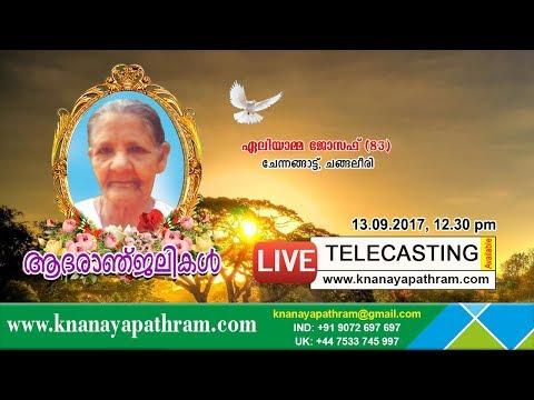 മണ്ണാര്ക്കാട്, ചങ്ങലീരി ചേന്നങ്ങാട്ട് ജോസഫിന്റെ ഭാര്യ ഏലിയാമ്മ ജോസഫ് (83)  Funeral Services LIVE