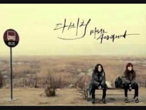 Davichi Sad Love Song [English Version Just Lyrics] YouTube Interesting Very Sad Images Of Love In English