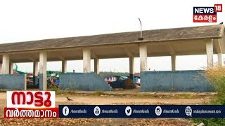 നാട്ടുവർത്തമാനം| Naattu Varthamaanam - Latest Local News | 18th November 2019