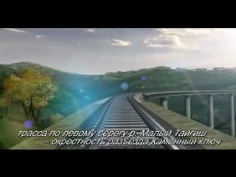 ЖД дорога Курагино Кызыл