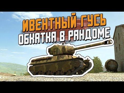 ИВЕНТЫЙ Танк M6A2E1 EXP - Обкатка в рандоме, что может? / Wot Blitz