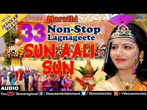 33 Non-Stop Sun Aali Sun Lagnageete - Jhankar Beats |  Latest Marathi Lagnageete