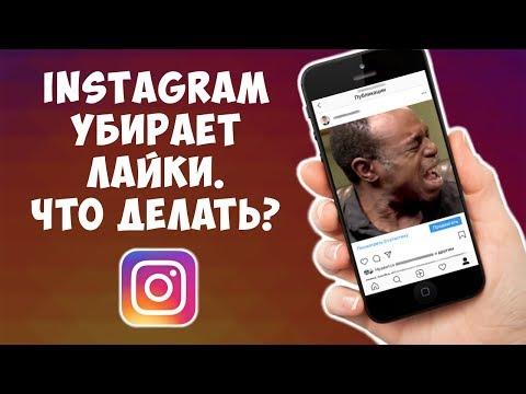 Инстаграм убирает лайки. Что делать? Как посмотреть количество лайков под фото или видео?