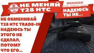 НЕ ОБМЕНИВАЙ T28 HTC В TRADE-IN WOT! НАДЕЮСЬ ТЫ ЭТОГО НЕ СДЕЛАЛ, ПОТОМУ ЧТО ЕГО... World of Tanks