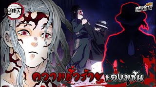 『Kimetsu no yaiba』 ความชั่วร้ายของ มุซัน เขาก่อเรื่องอะไรไว้บ้าง!?