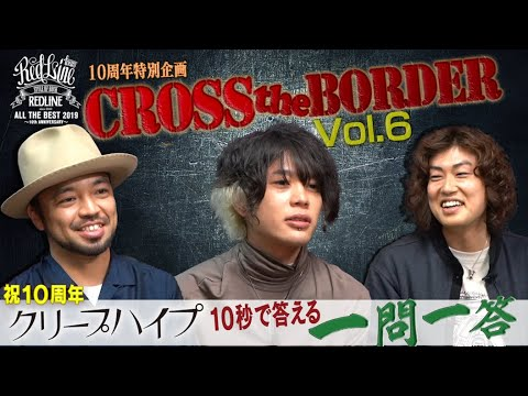 CROSS the BORDER powered by Red Bull Music Vol.6 (クリープハイプ)