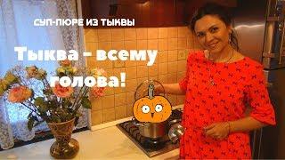 Суп-пюре из тыквы.  Вегетарианский рецепт