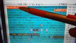 Gambar cover Seventh Day of Pesach 5778  Mashiach in bible code  glazerson